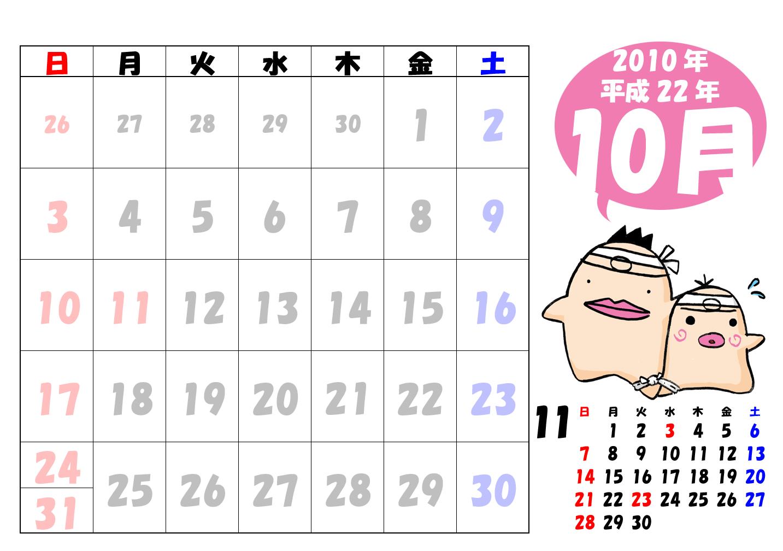 イケダム in 卓上カレンダー2010...