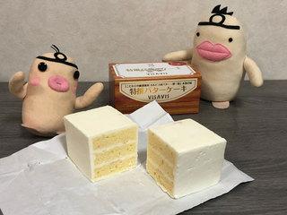 イケダム in バターケーキ ケーキ断面