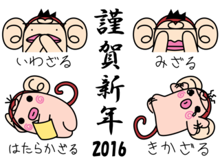 イケダム in 年賀状2016 (没案)