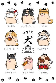 イケダム in 年賀状2018