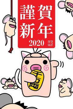イケダム in 年賀状2020