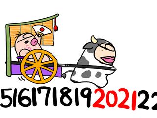 牛車 - イケダム in 年賀状2021 ボツネタ集