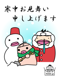 イケダム in 寒中見舞い2018