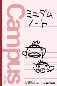 ミニダム in YOGA BOOK シート - 大学ノート
